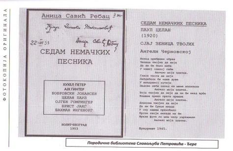 Превод Анице Савић Ребац - факсимил